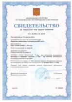 Свидетельство на МКС-02СА