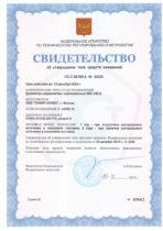Свидетельство на МКС-03СА