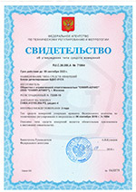 Свидетельство БДКС-01СА